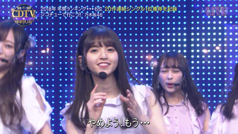 CDTV2019 齋藤飛鳥