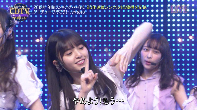 CDTV2019 齋藤飛鳥2