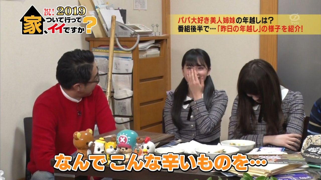 乃木坂46大園桃子、「家、ついて行ってイイですか?」で涙が止まらない3