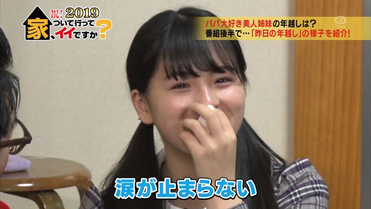 乃木坂46大園桃子、「家、ついて行ってイイですか?」で涙が止まらない2