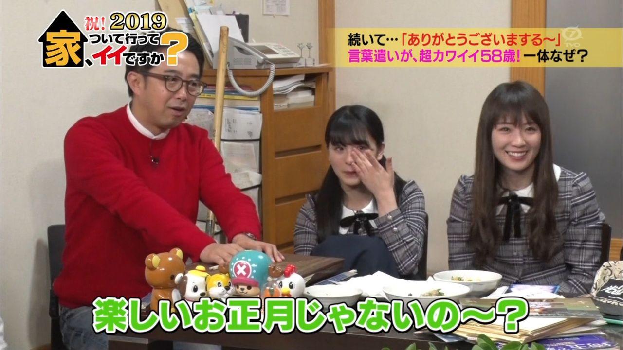 乃木坂46大園桃子、「家、ついて行ってイイですか?」で涙が止まらない4