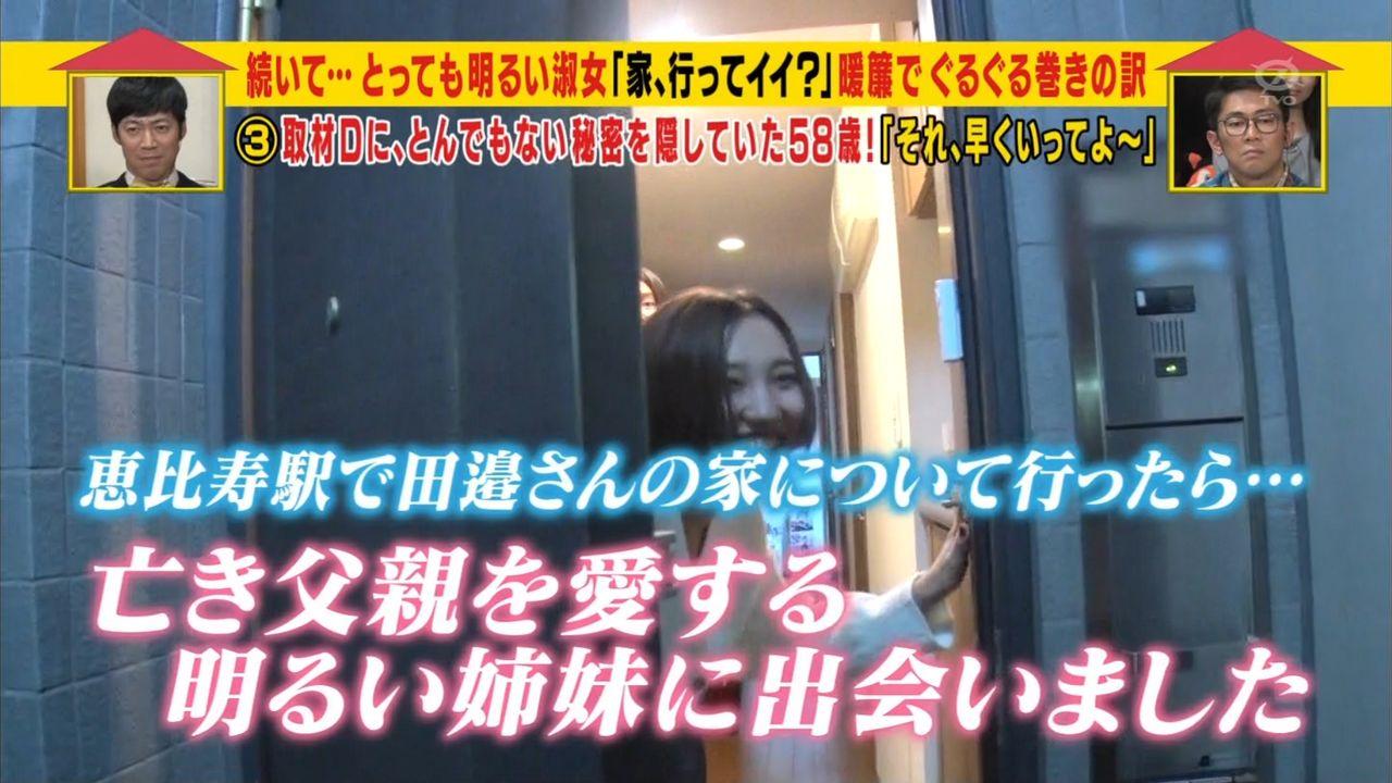乃木坂46大園桃子、「家、ついて行ってイイですか?」で涙が止まらない