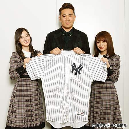ヤンキース・田中 ・白石麻衣 秋元真夏