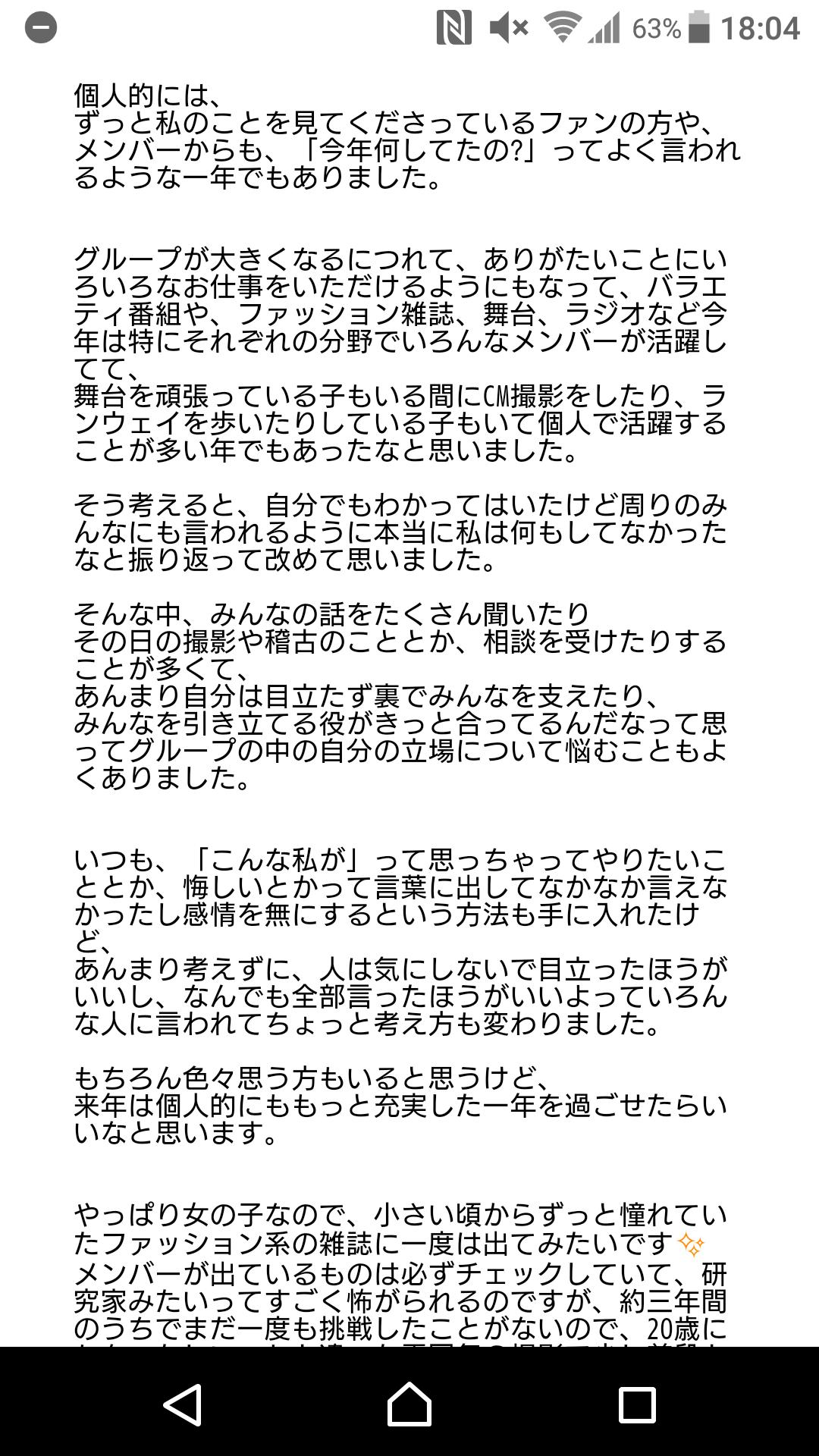 けやき坂46高瀬愛奈ブログ「2018年ありがとう」