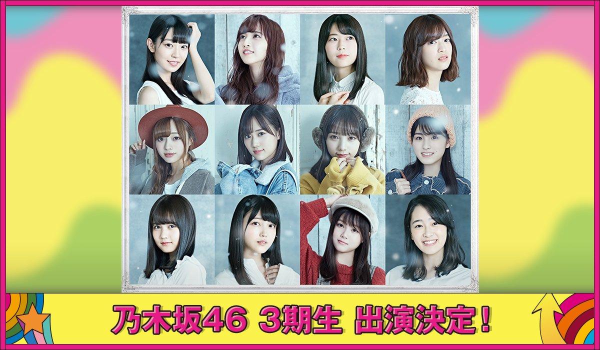 TGCしずおか2019 乃木坂46 3期生 スペシャルライブ