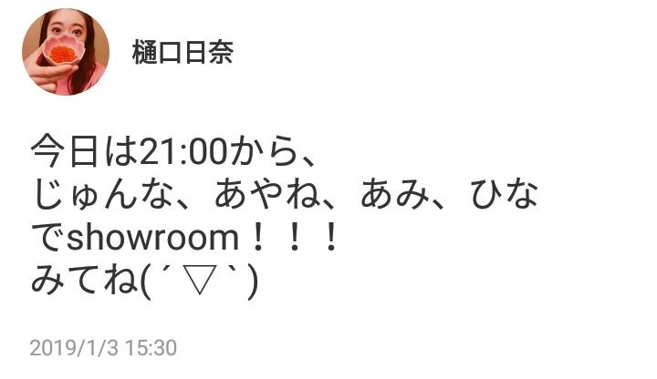 樋口日奈 今日は21:00から、 じゅんな、あやね、あみ、ひな でshowroom!!! みてね( ´ ▽ ` )