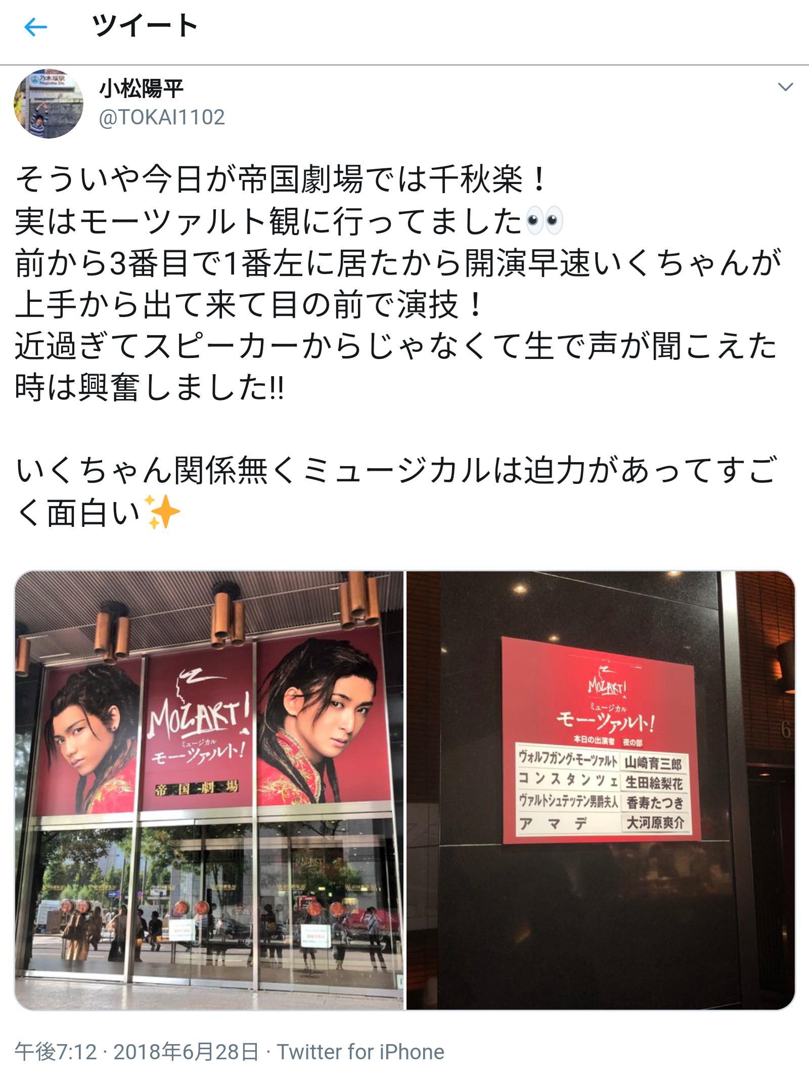 小松陽平 生田絵梨花2
