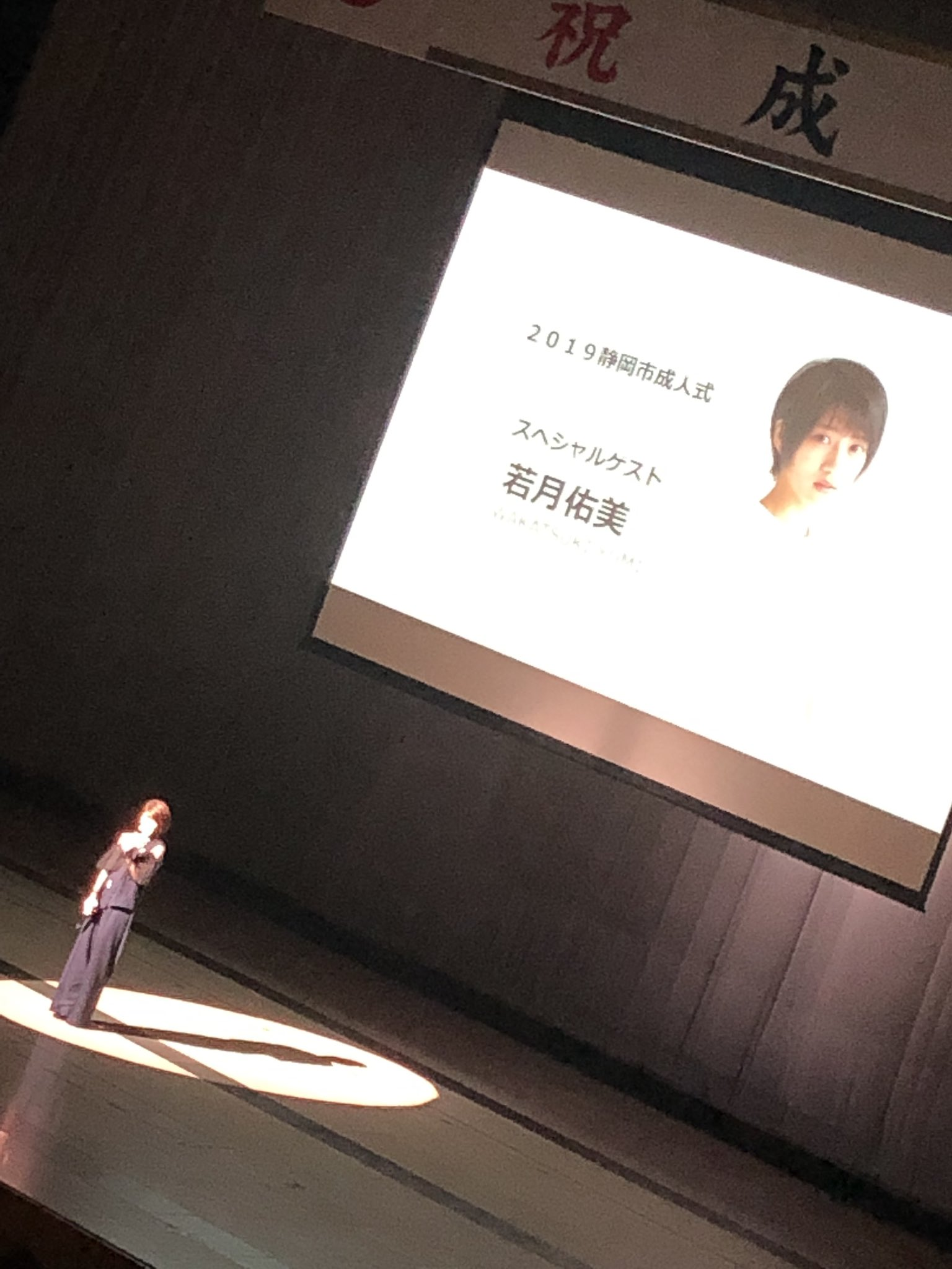 若月佑美、2019静岡市の成人式にサプライズで登場