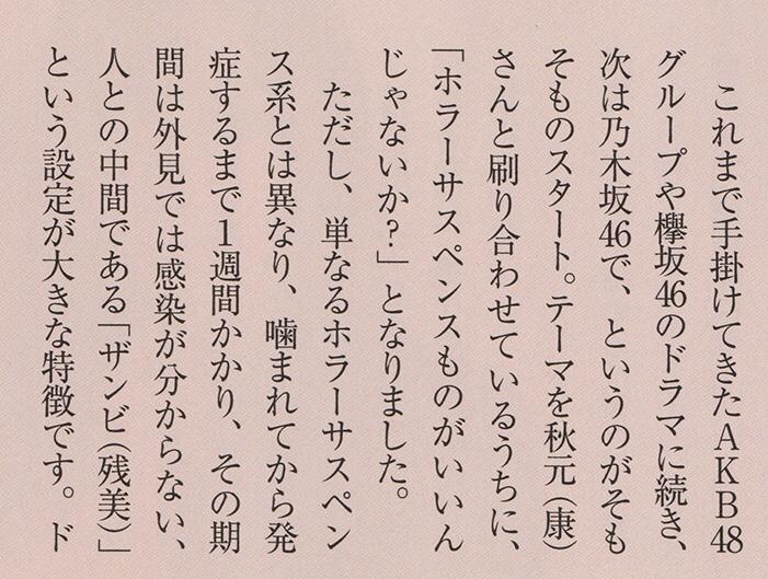 秋元康「乃木坂46のドラマはホラーサスペンスものがいいんじゃないか?」