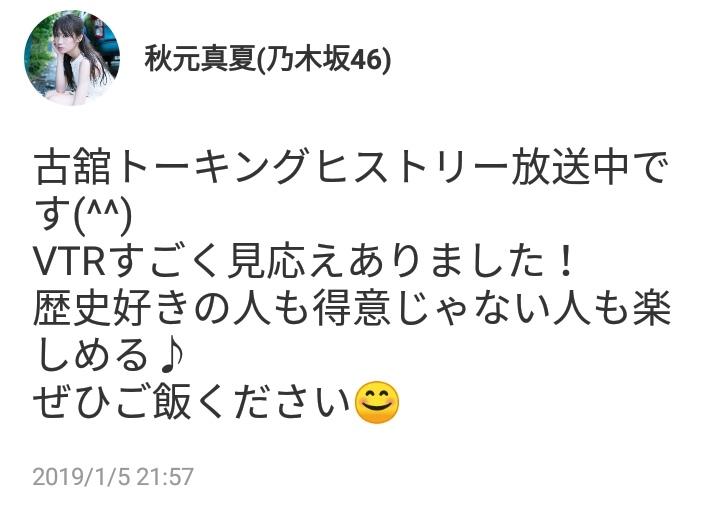 乃木坂46秋元真夏「古舘トーキングヒストリー放送中です(^^) ぜひご飯ください」