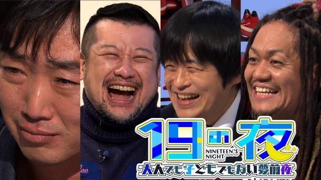 AbemaTV 19の夜