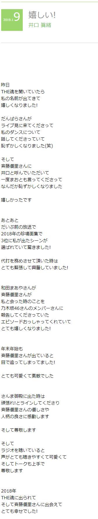 けやき坂46井口眞緒、ブログで「斉藤優里さん」連呼w