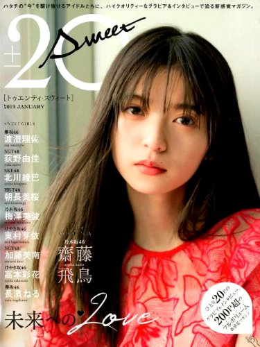 20± SWEET 2019 JANUARY 表紙 齋藤飛鳥