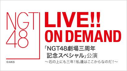 NGT48劇場三周年記念スペシャル