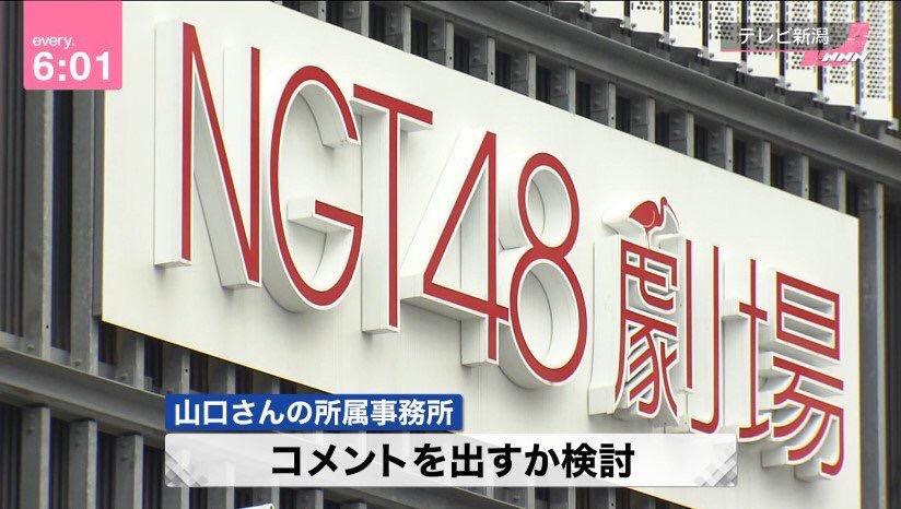 NGT48 コメントを出すか検討中