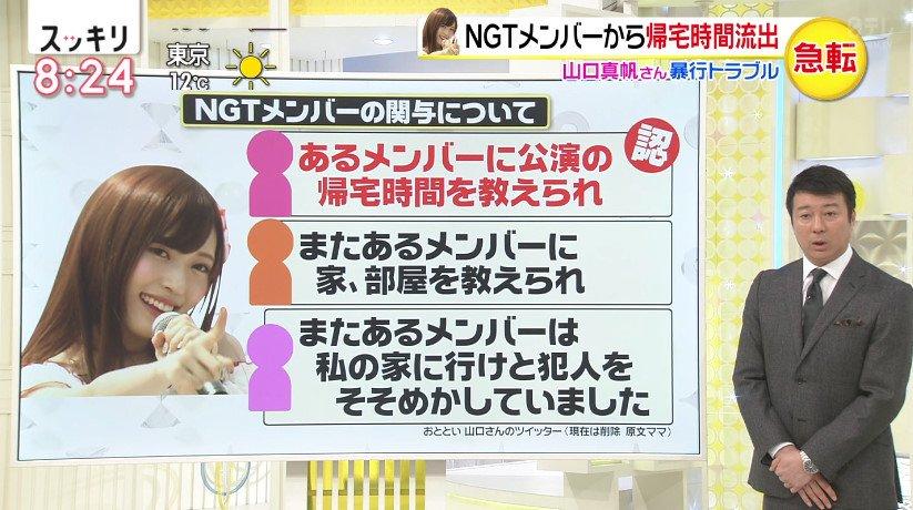 加藤浩次「NGT運営がやんなきゃいけないのは関与したメンバーがいなくなることでしょ」