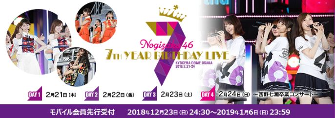 乃木坂46 7th YEAR BIRTHDAY LIVE