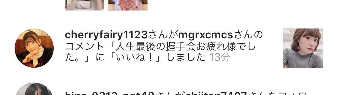 菅原りこ、西潟茉莉奈へのコメント人生最後の握手会お疲れ様でしたにいいね