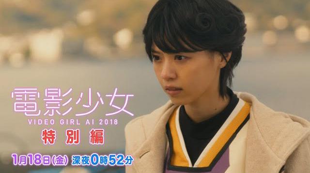 【 電影少女 -VIDEO GIRL AI 2018- 特別編 】事前告知 1月18日金曜 深夜0時52分放送 テレビ東京