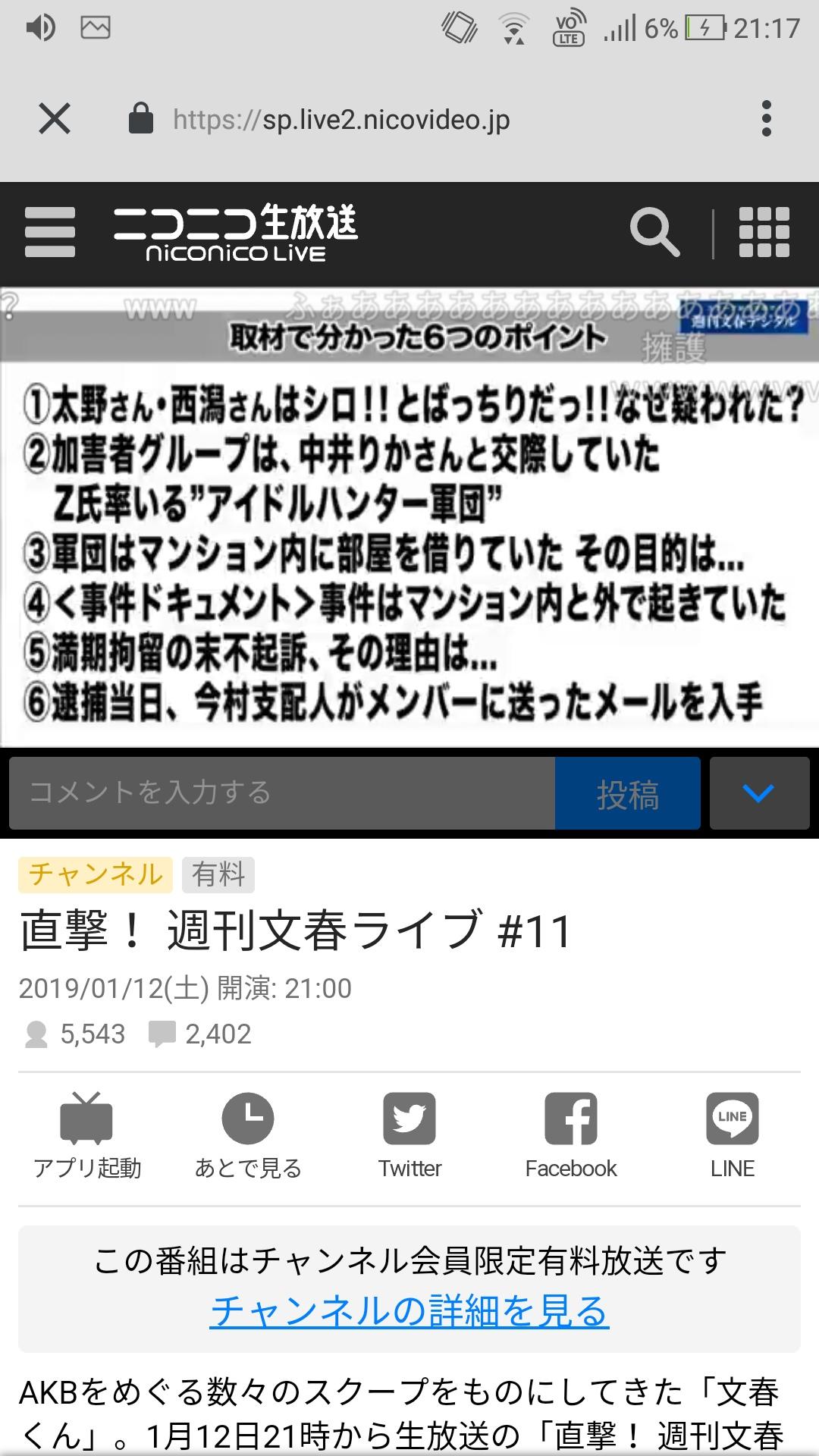 週刊文春ライブ NGT48山口真帆暴行事件