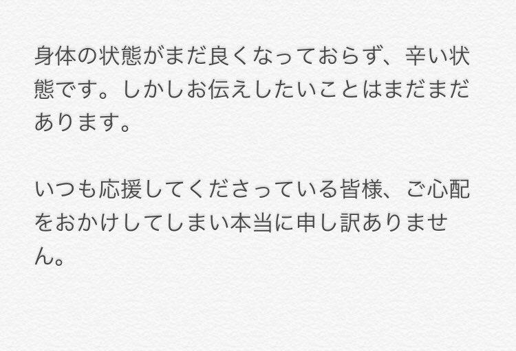 NGT48太野彩香「事件に私は、関与しておりません」2