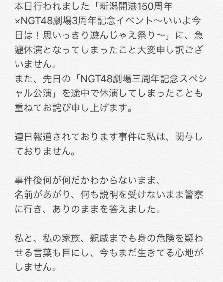 NGT48太野彩香「事件に私は、関与しておりません」