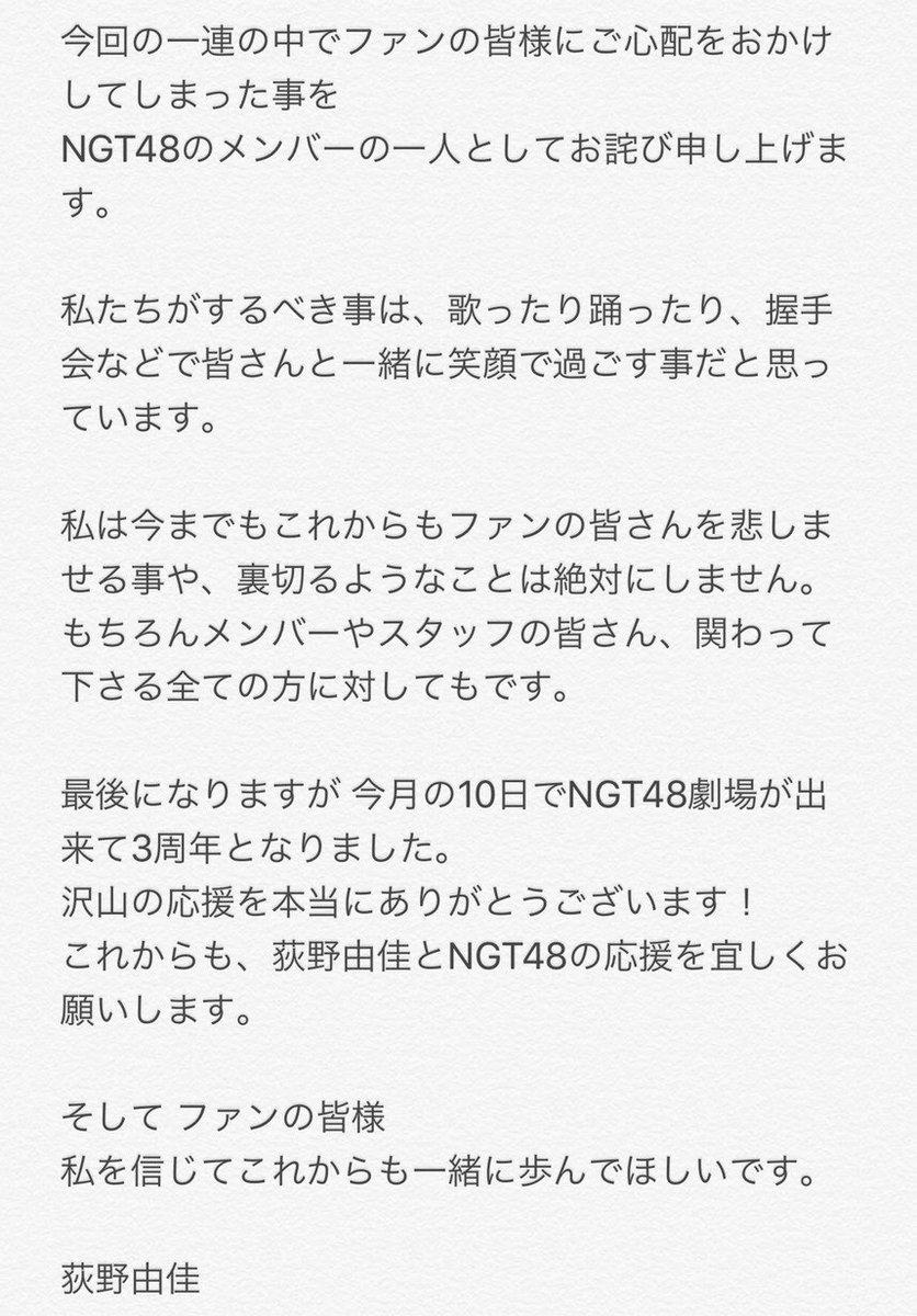 NGT48荻野由佳に失望の声