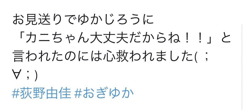 NGT48荻野由佳 カニちゃん大丈夫だからね!