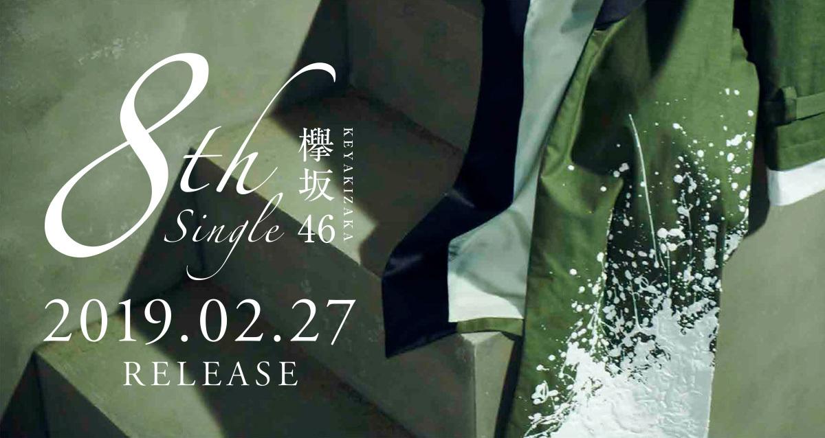 欅坂46 8thシングルが2月27日に発売決定