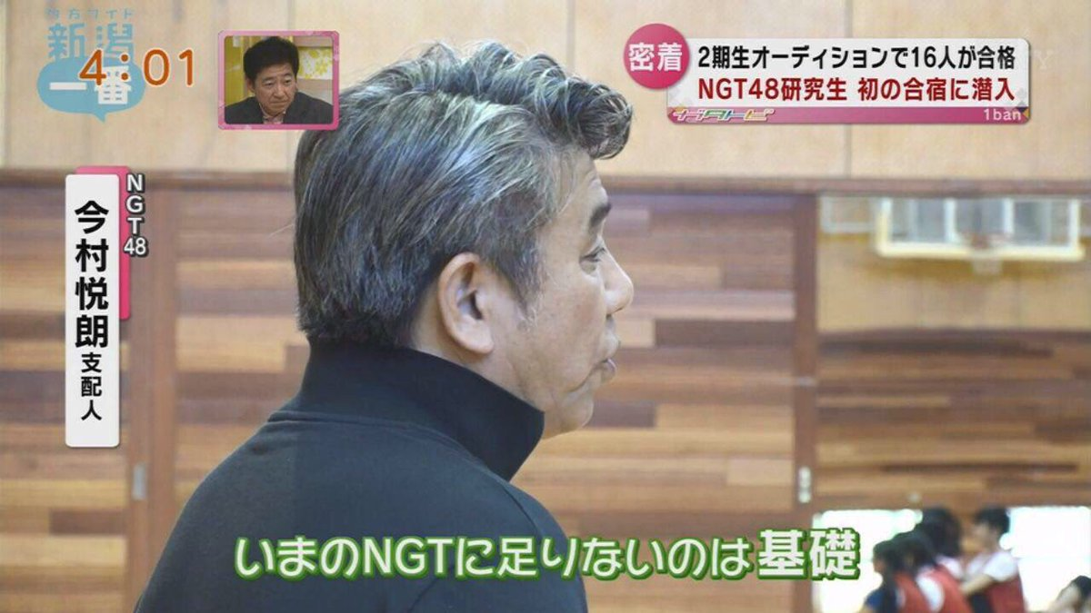 NGT48今村支配人「今のNGTに足りないのは基礎」