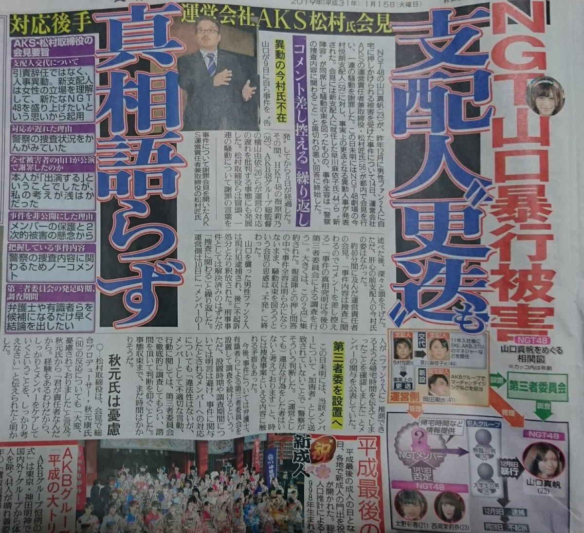 スポーツ新聞「NGT48山口真帆暴行被害、支配人更迭も真相語らず!対応後手、運営会社AKS松村氏会見」