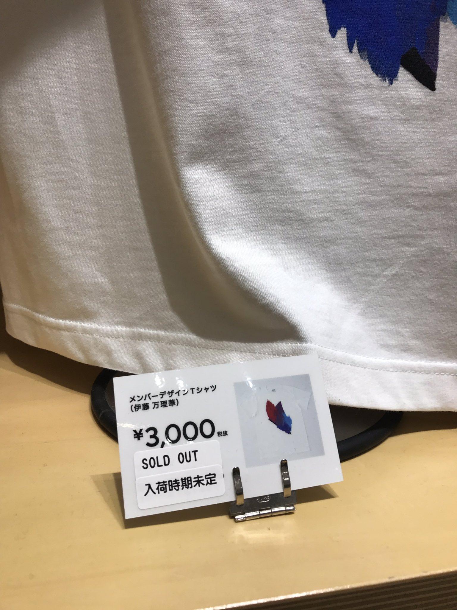 【乃木坂46だいたいぜんぶ展】伊藤万理華デザインTシャツ「SOLD OUT 入荷時期未定」