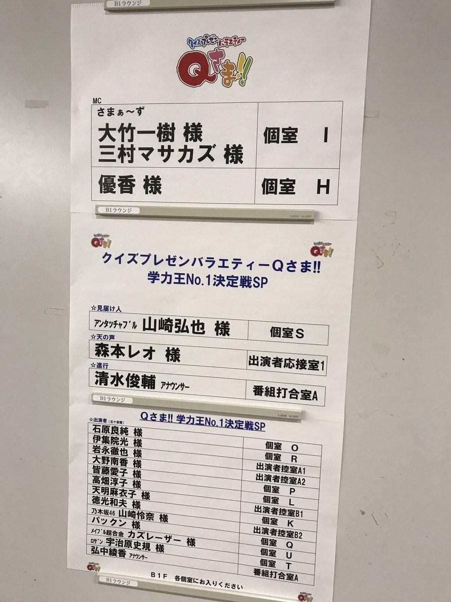 崎怜奈8回目のQさま