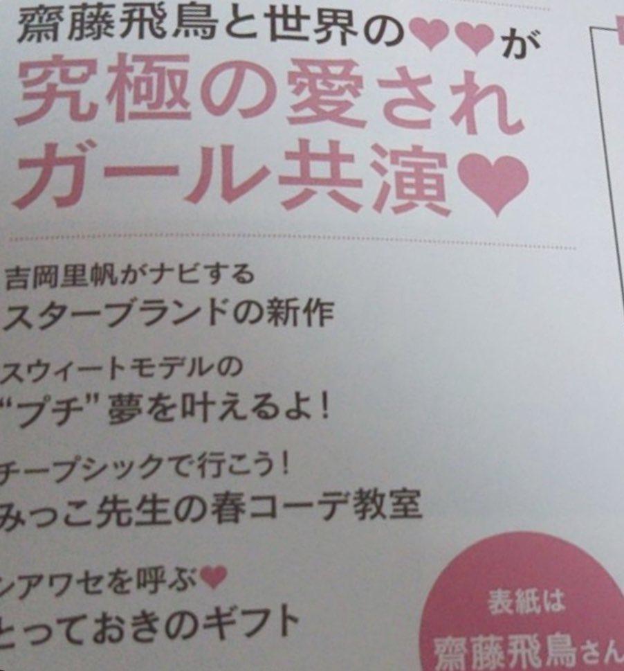 乃木坂46齋藤飛鳥、ついに『sweet』初表紙