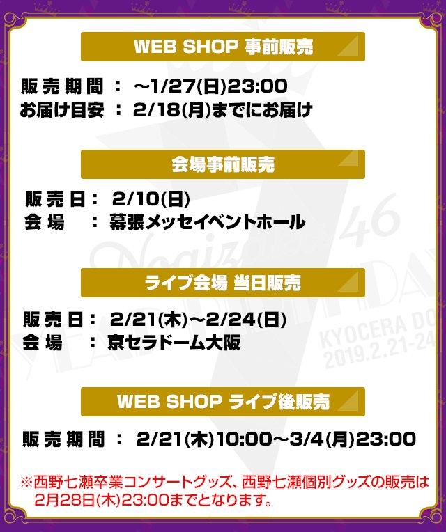 乃木坂46西野七瀬卒コングッズの販売スケジュール!WEB SHOPライブ後販売では「売切れの無い受注販売です」