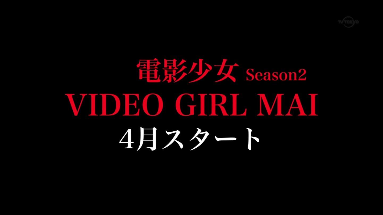 電影少女 Season2 VIDEO GIRL MAI 主演 山下美月2