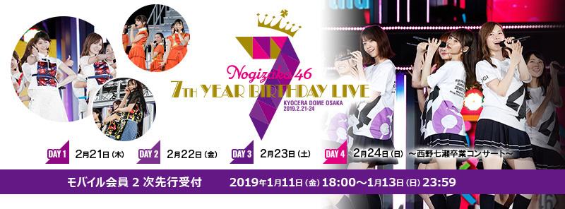 「乃木坂46 7th YEAR BIRTHDAY LIVE」モバイル2次先行