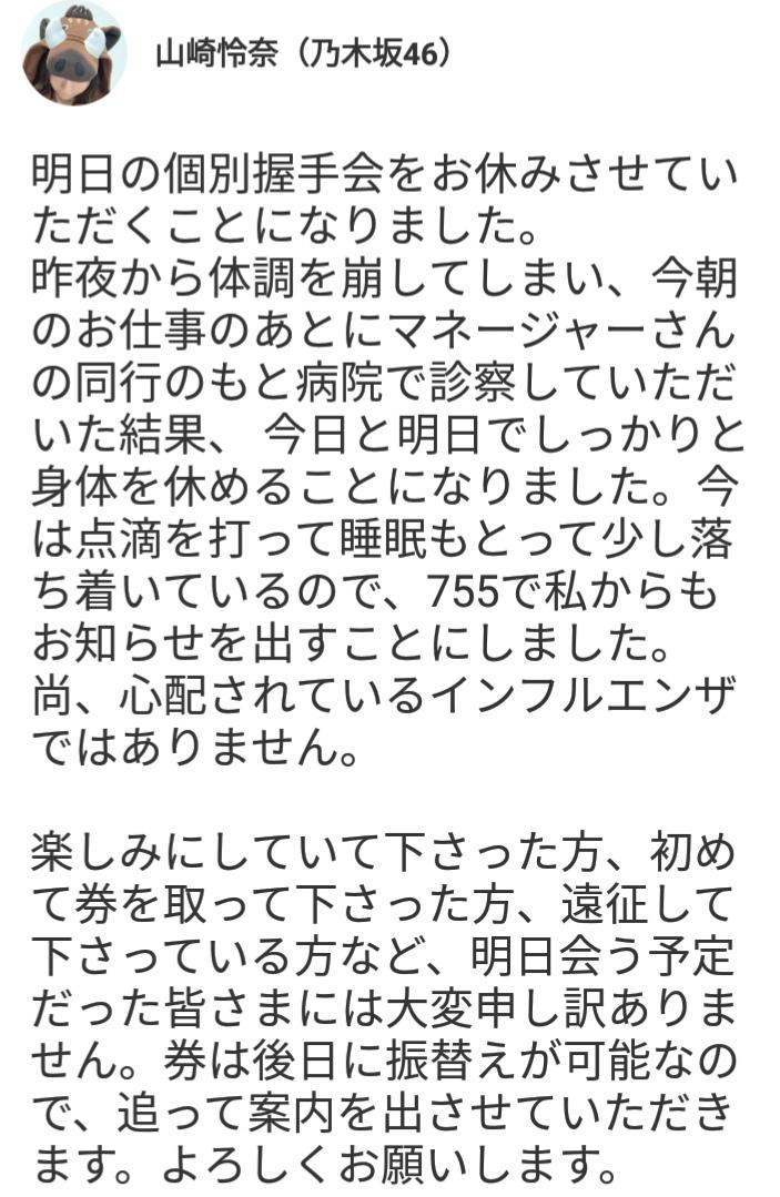 山崎怜奈が体調不良のため本日1/20の22nd東京個握を欠席