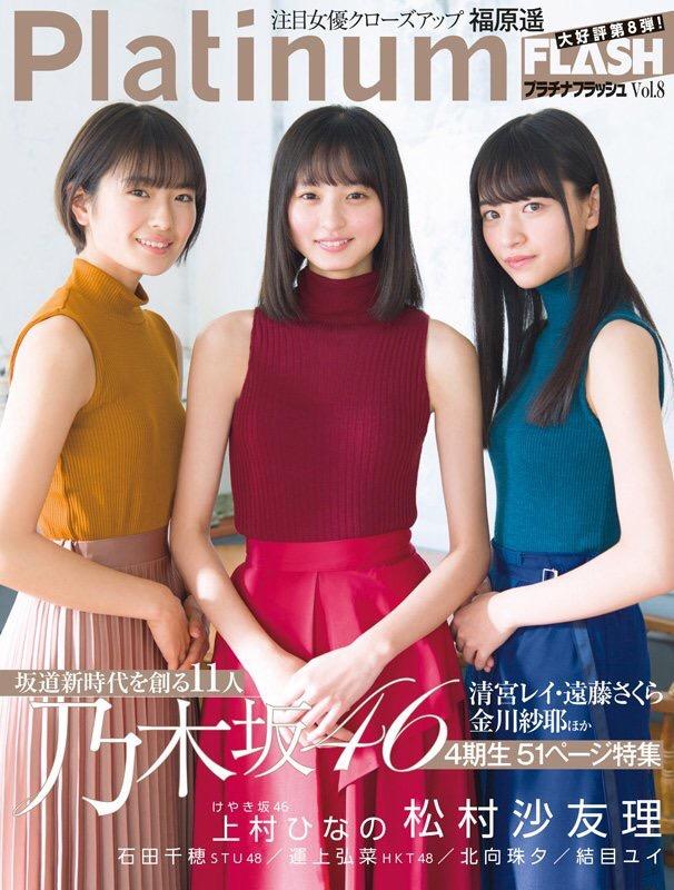 Platinum FLASH Vol.8 表紙 遠藤さくら 清宮レイ 金川紗耶