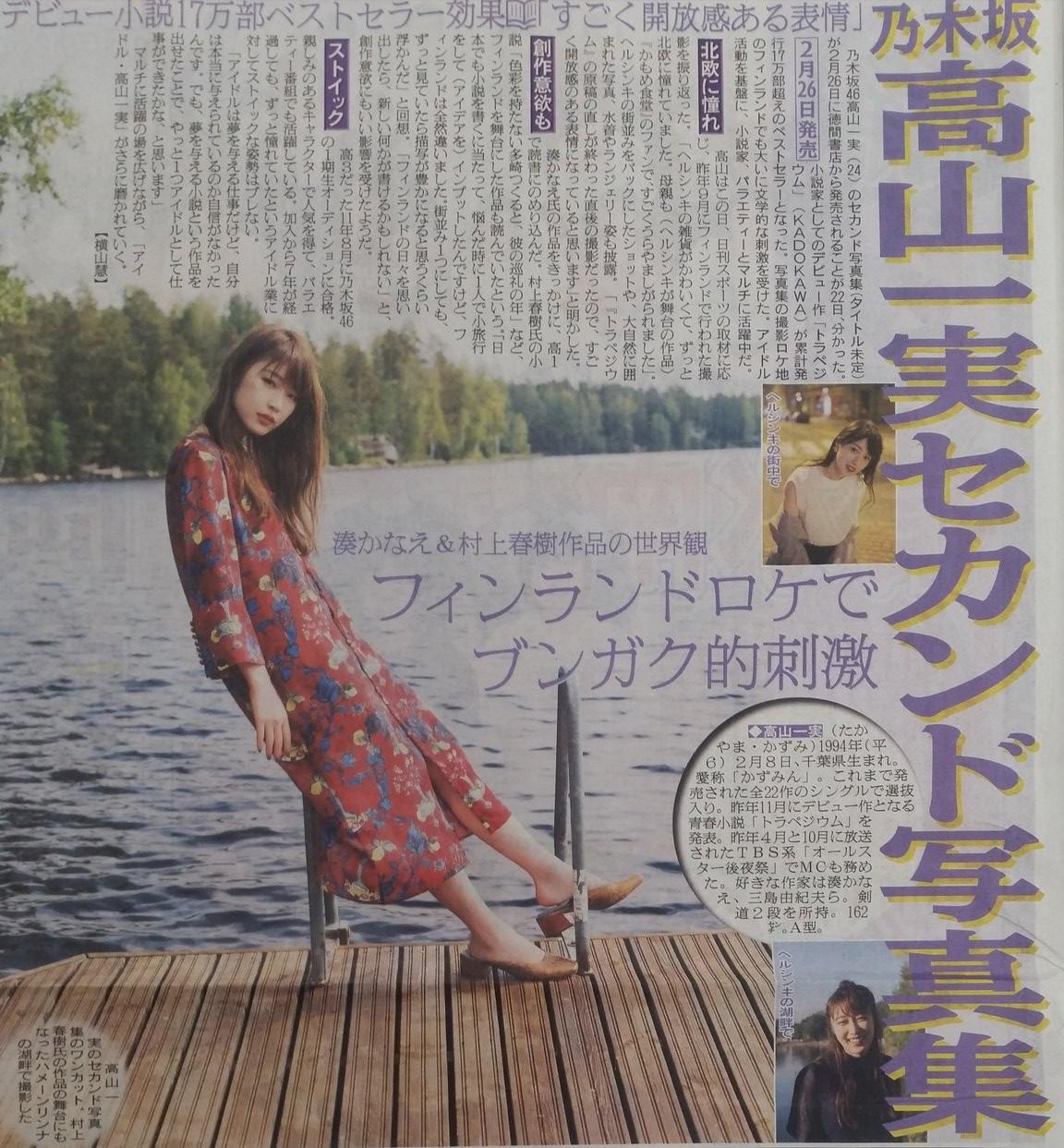 乃木坂46高山一実セカンド写真集が2月26日に徳間書店から発売決定!フィンランドロケでブンガク的刺激