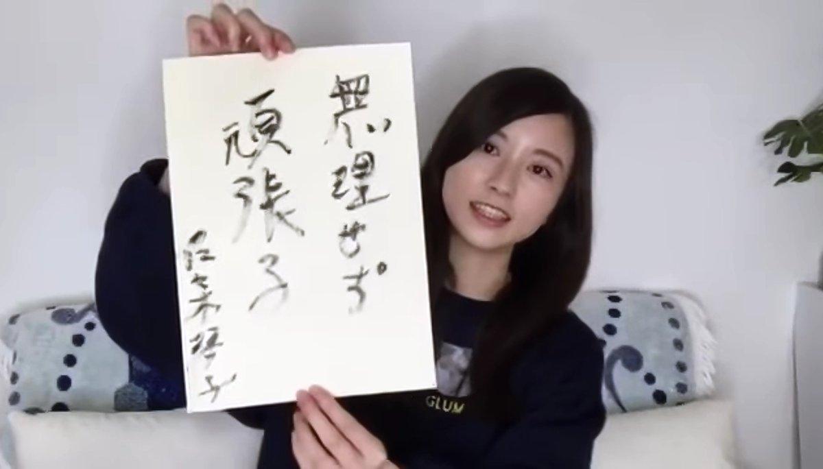 のぎおび⊿ 佐々木琴子の2019年の抱負「無理せず頑張る」
