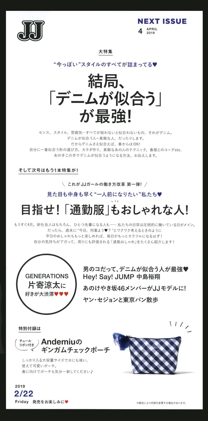 2/22発売『JJ 4月号』で「あのけやき坂メンバーがJJモデルに!」