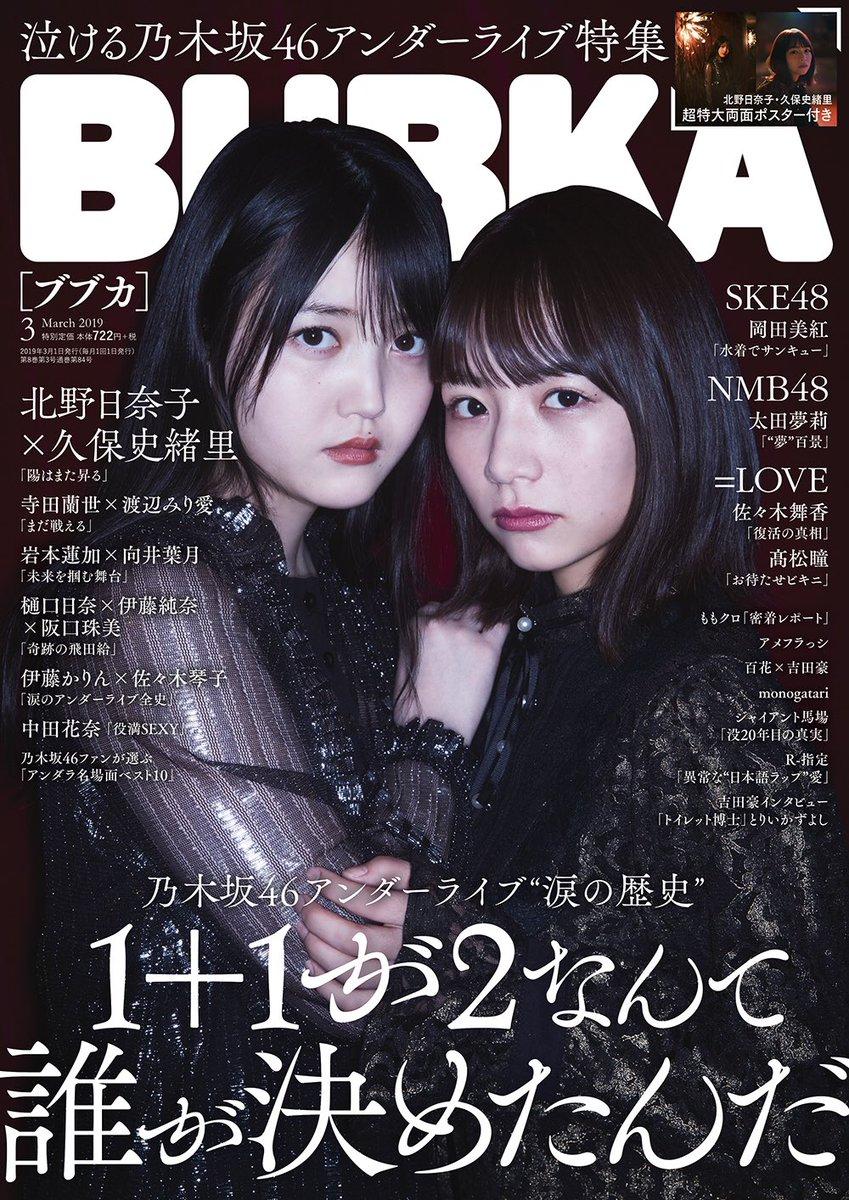 BUBKA(ブブカ)2019年3月号 表紙 北野日奈子 久保史緒里