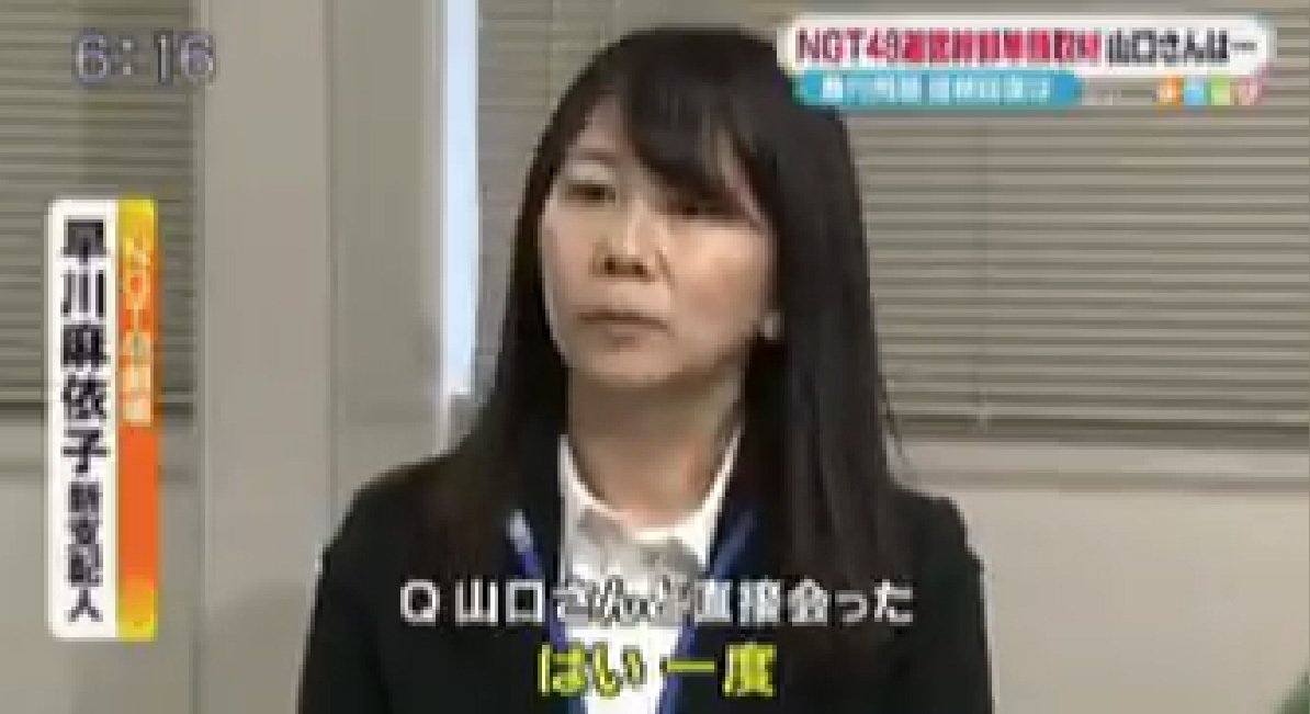 NGT48早川新支配人「山口真帆に1度会った」