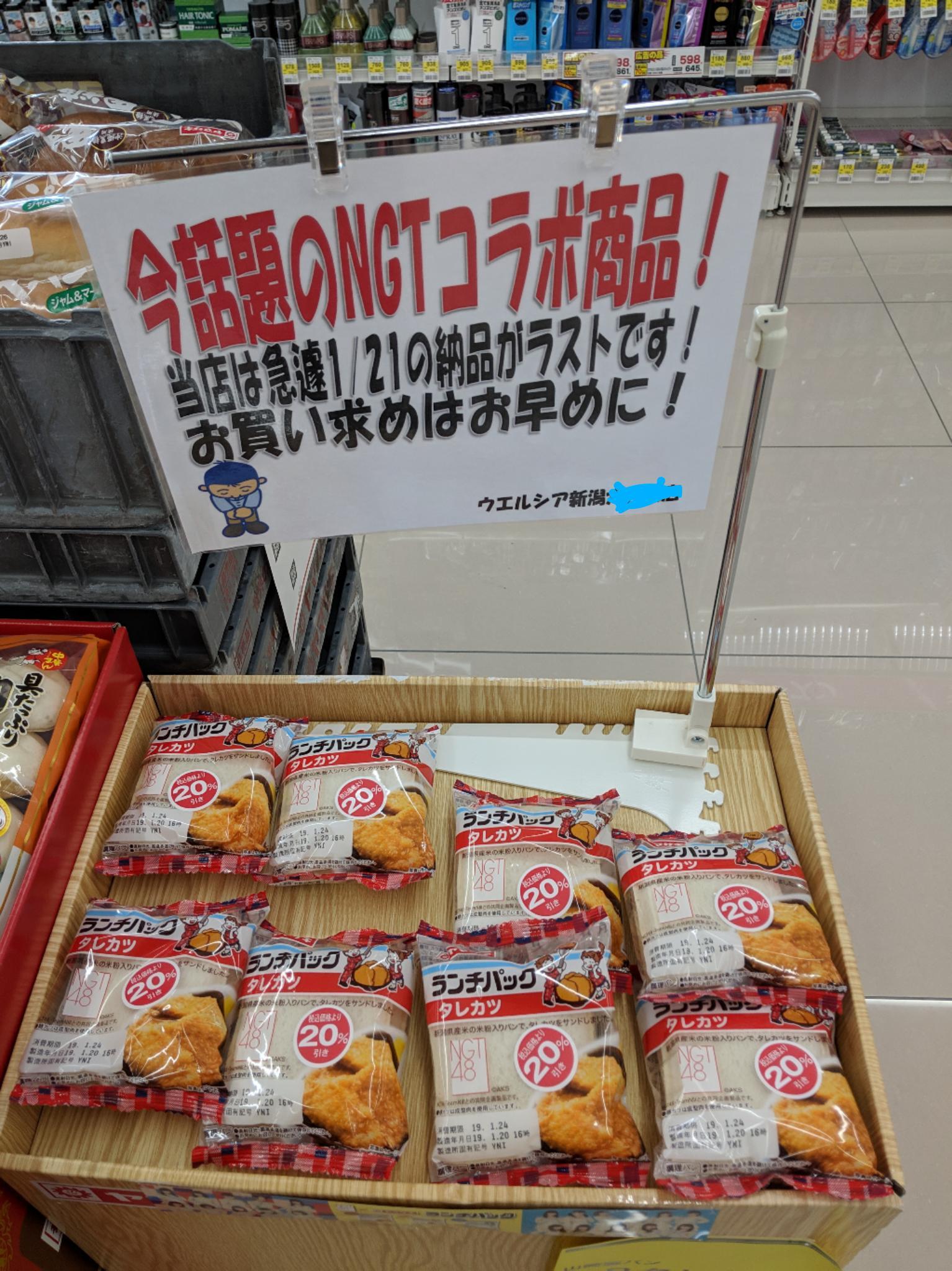 今話題のNGT48コラボ「ランチパック」緊急発売中止