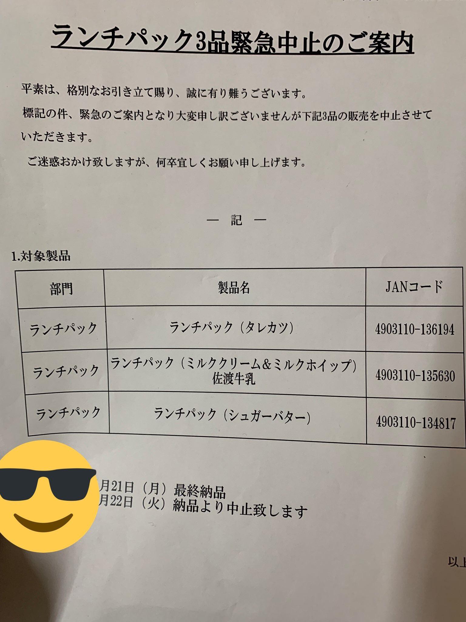 今話題のNGT48コラボ「ランチパック」緊急発売中止2