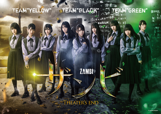 舞台「ザンビ~Theater's end~」メインビジュアル解禁