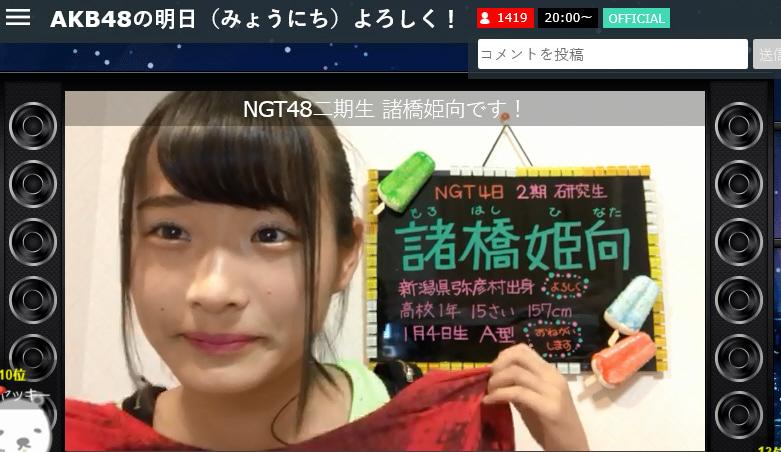 NGT48諸橋姫向SHOWROOM