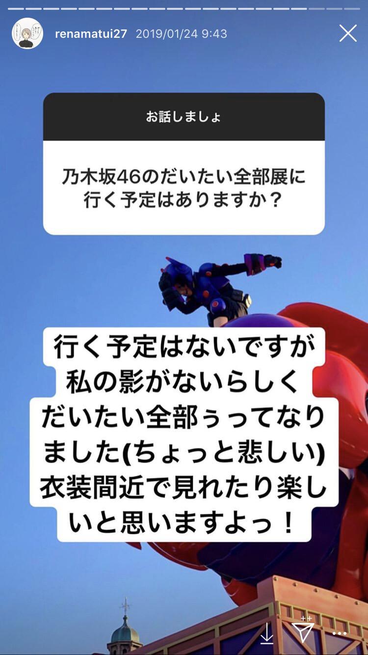 松井玲奈「乃木坂46だいたいぜんぶ展、私の影がないらしく、だいたい全部ぅってなりました(ちょっと悲しい)」