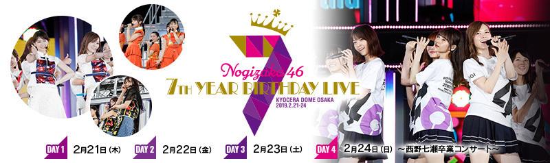 乃木坂46 7th YEAR BIRTHDAY LIVE 楽天チケット先行受付スタート!